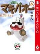 みどりのマキバオー 6(ジャンプコミックスDIGITAL)