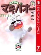 みどりのマキバオー 7(ジャンプコミックスDIGITAL)