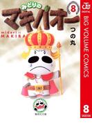 みどりのマキバオー 8(ジャンプコミックスDIGITAL)