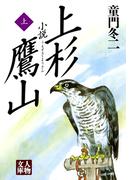 小説 上杉鷹山〈上〉(人物文庫)