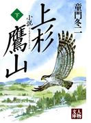 小説 上杉鷹山〈下〉(人物文庫)