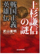 上杉謙信の謎 戦国正義英雄伝
