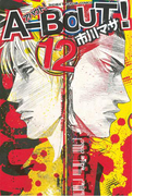 A-BOUT!(12)
