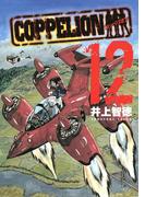 COPPELION(12)