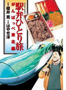 駅弁ひとり旅 がんばっぺ東北編(アクションコミックス)