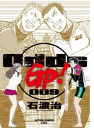 Odds GP! 9(アクションコミックス)