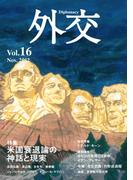 外交 Vol.16