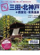 くるり三田・北神戸+西宮北・有馬温泉 おいしいごはん、カフェ、里山、歴史、文化、初めてのエリア本 1