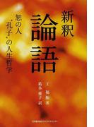 """新釈論語 恕の人""""孔子""""の人生哲学"""