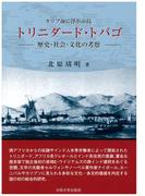 カリブ海に浮かぶ島トリニダード・トバゴ 歴史・社会・文化の考察