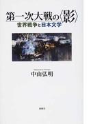 第一次大戦の〈影〉 世界戦争と日本文学