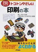 トコトンやさしい印刷の本 (B&Tブックス 今日からモノ知りシリーズ)