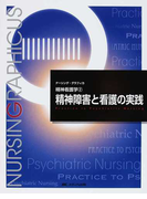 精神障害と看護の実践 第3版 (ナーシング・グラフィカ 精神看護学)