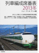 列車編成席番表 2013冬