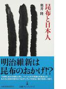 昆布と日本人 (日経プレミアシリーズ)(日経プレミアシリーズ)