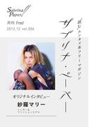 サブリナ・ペーパー vol.006