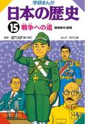 学研まんが日本の歴史15 戦争への道