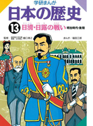 学研まんが日本の歴史13 日清日露の戦い