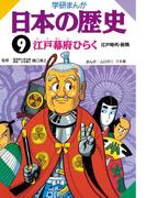 学研まんが日本の歴史9 江戸幕府ひらく