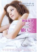 地味秘書ジェーンの願いごと(MIRA文庫)