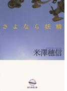 さよなら妖精(創元推理文庫)