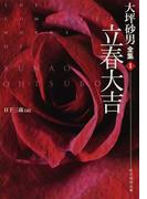 大坪砂男全集 1 立春大吉 (創元推理文庫)(創元推理文庫)