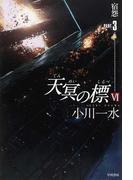 天冥の標 6PART3 宿怨 PART3 (ハヤカワ文庫 JA)(ハヤカワ文庫 JA)