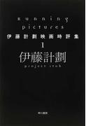 伊藤計劃映画時評集 1 Running Pictures (ハヤカワ文庫 JA)(ハヤカワ文庫 JA)