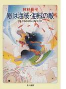 敵は海賊・海賊の敵 RAJENDRA REPORT (ハヤカワ文庫 JA)(ハヤカワ文庫 JA)