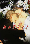 mother (花丸文庫BLACK)(花丸文庫BLACK)