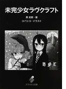 未完少女ラヴクラフト 1 (スマッシュ文庫)(スマッシュ文庫)
