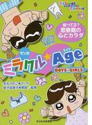 マンガミラクル★Age 知ってる?思春期の心とカラダ BOYS&GIRLS (スクールコミック)