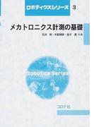 メカトロニクス計測の基礎 (ロボティクスシリーズ)