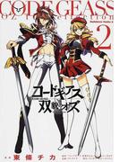 コードギアス双貌のオズ 2 (角川コミックス・エース)(角川コミックス・エース)