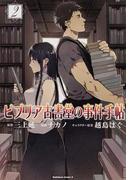 ビブリア古書堂の事件手帖 2 (角川コミックス・エース)(角川コミックス・エース)