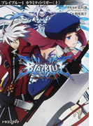 BLAZBLUE 1 カラミティトリガー 上 (富士見DRAGON BOOK)(富士見ドラゴンブック)