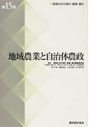 戦後日本の食料・農業・農村 第15巻 地域農業と自治体農政