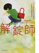 解錠師 (ハヤカワ・ミステリ文庫)(ハヤカワ・ミステリ文庫)