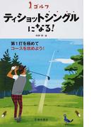 ゴルフティショットシングルになる!