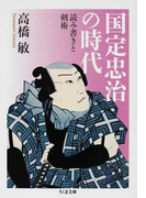 国定忠治の時代 読み書きと剣術 (ちくま文庫)(ちくま文庫)