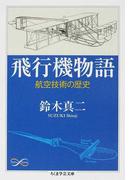 飛行機物語 航空技術の歴史 (ちくま学芸文庫 Math & Science)(ちくま学芸文庫)
