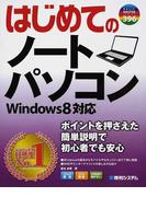 はじめてのノートパソコン (BASIC MASTER SERIES)