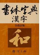 書体字典 全改訂版 漢字