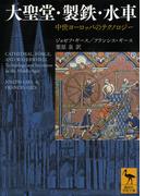 大聖堂・製鉄・水車 中世ヨーロッパのテクノロジー (講談社学術文庫)(講談社学術文庫)