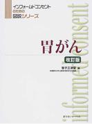 胃がん 改訂版 (インフォームドコンセントのための図説シリーズ)