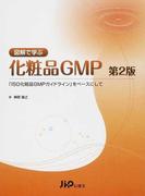 図解で学ぶ化粧品GMP 「ISO化粧品GMPガイドライン」をベースにして 第2版