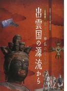 出雲国の源流から 意宇の神仏の宝もの 企画展