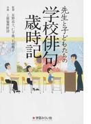 先生と子どもたちの学校俳句歳時記