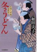 冬うどん (ハルキ文庫 時代小説文庫 料理人季蔵捕物控)(ハルキ文庫)