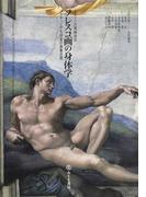 フレスコ画の身体学 システィーナ礼拝堂の表象空間 (イメージの探検学)